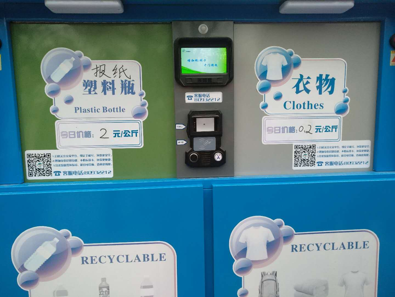 青岛首个智慧垃圾分类项目启动  分类扔垃圾积分能当钱花