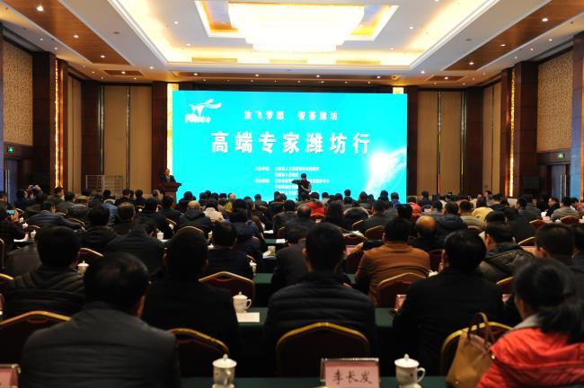 招才引智!60名海内外高端专家齐聚潍坊现场对接76个项目