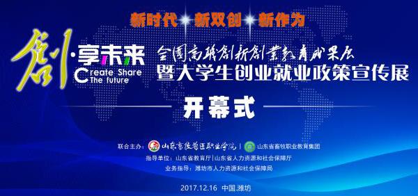 全国高职创新创业教育成果展周六潍坊开幕 万余就业岗位等你