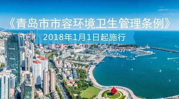《青岛市市容和环境卫生管理条例》发布 明年1月1日起施行