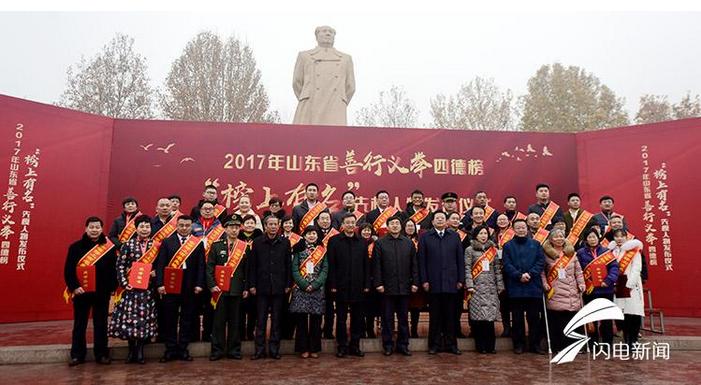 枣庄3人上榜2017山东善行义举四德榜