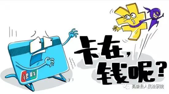 高唐一女子外地旅游刷卡消费 银行卡被复制盗刷7万多
