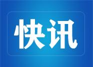 共青团山东省第十四次代表大会闭幕