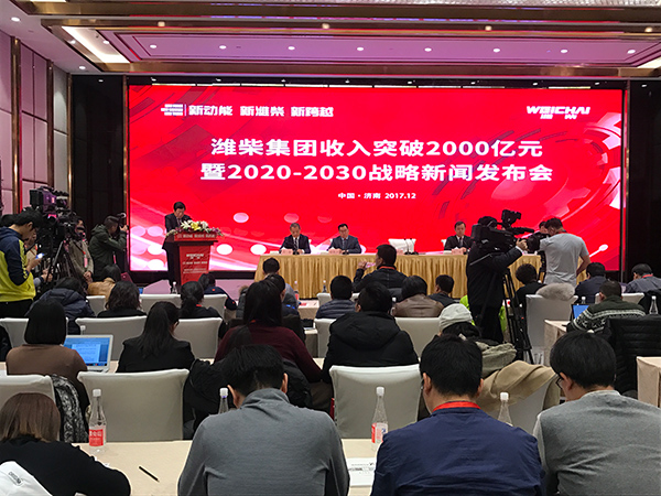 潍柴集团召开收入突破2000亿暨2020-2030战略新闻发布会