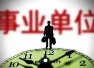 山东两家省属事业单位共招聘125人 快备好简历(附岗位)