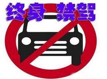 聊城交警公布一批终生禁驾名单 全年共36人上榜