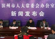 滨州《渤海老区革命遗址遗迹保护条例》新闻发布会召开