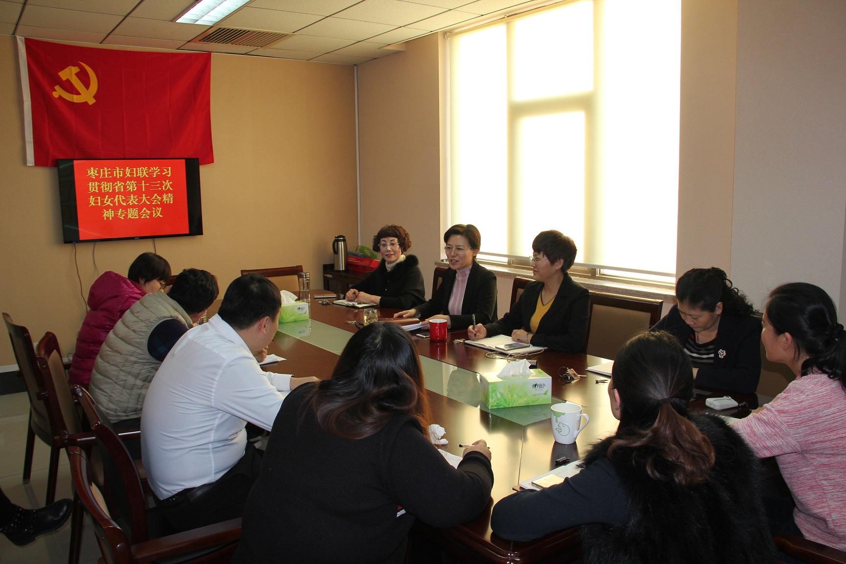 枣庄市妇联学习传达山东省妇女第十三次代表大会精神