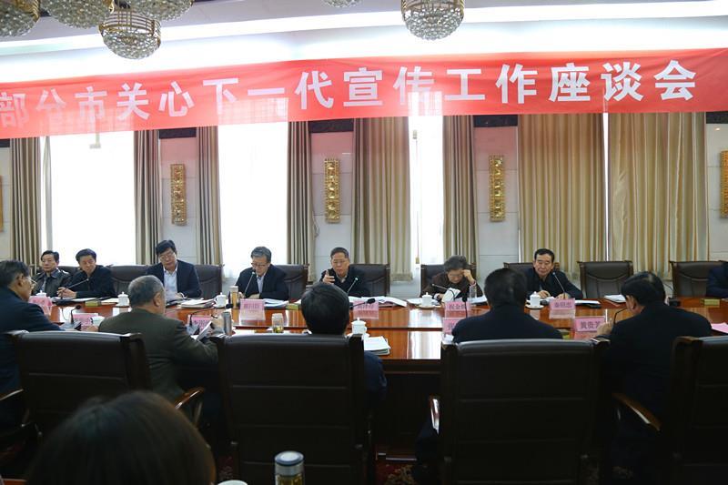 山东省关心下一代宣传工作座谈会召开