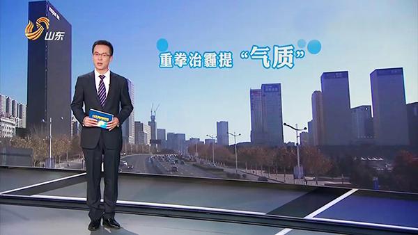 新时代 新气象 新作为丨济南市重拳治霾 好气质衬托泉城蓝