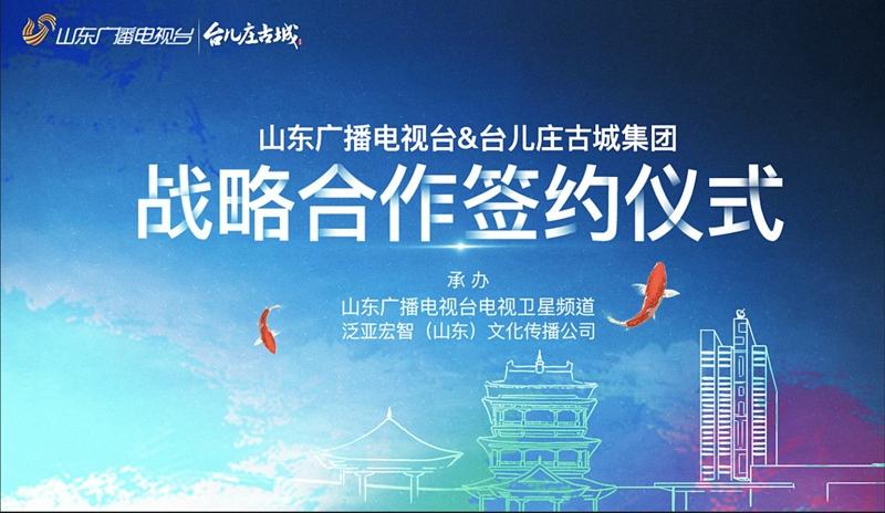 谋求新发展实现新跨越!山东广播电视台与台儿庄古城达成战略合作