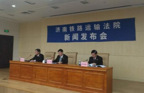 """济南铁路运输法院公布新一批""""老赖""""名单"""