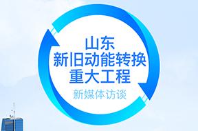 """菏泽副市长闫剑波:传统农业大市如何培养""""新农人"""""""
