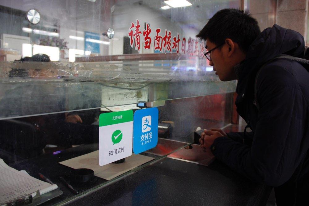 12月20日起淄博火车站购买火车票启用微信支付功能