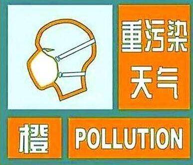 海丽气象吧|济宁发布重污染天气橙色预警 启动II级应急响应