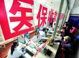青岛新增125家医保定点机构 看有你家周围的吗