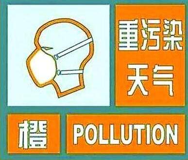 淄博发布重污染橙色预警 21日启动Ⅱ级应急响应