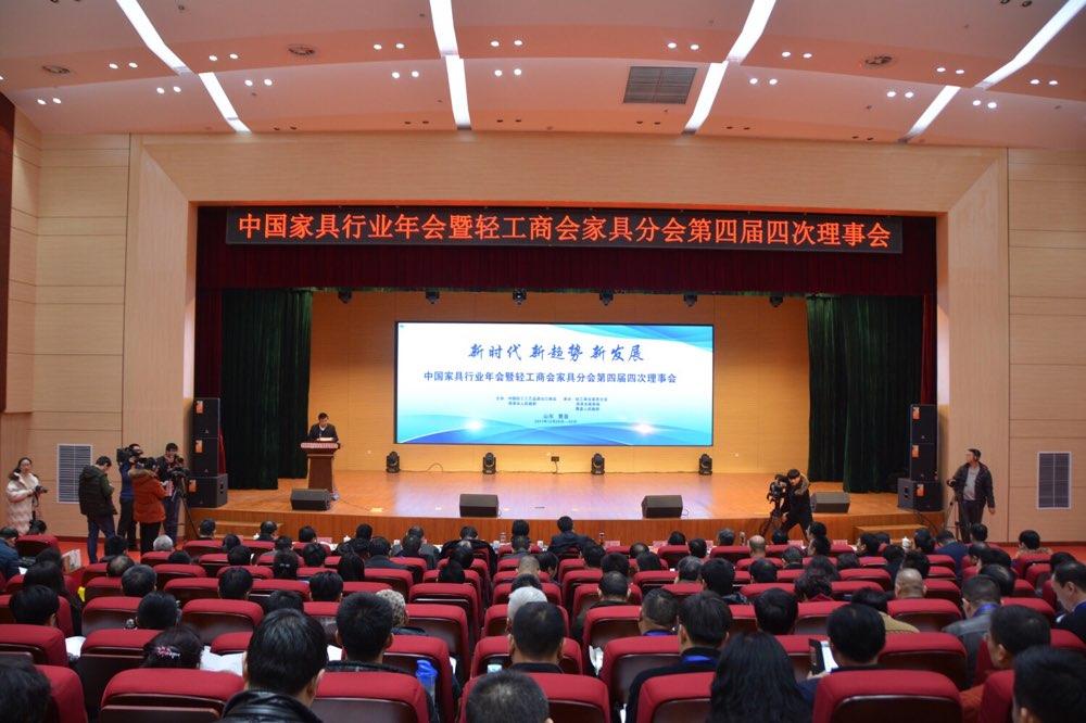 中国家具行业年会暨轻工商会家具分会第四届四次理事会在曹县举行