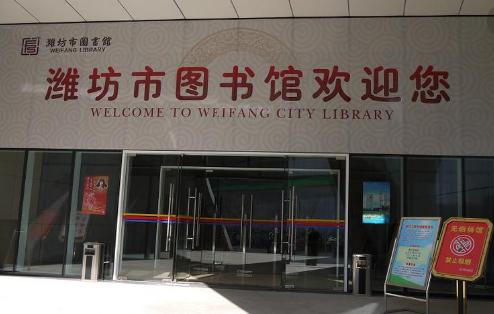 好消息!去潍坊市图书馆不用办证 扫码就能借书