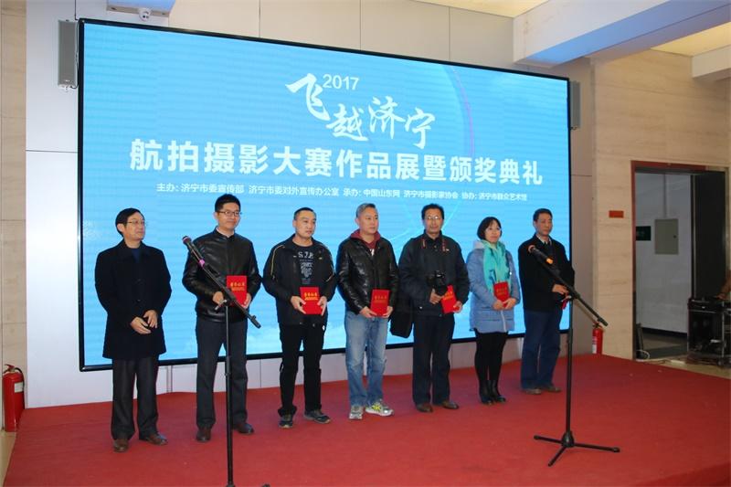 """2017""""飞越济宁""""航拍摄影大赛作品展暨颁奖典礼举行"""