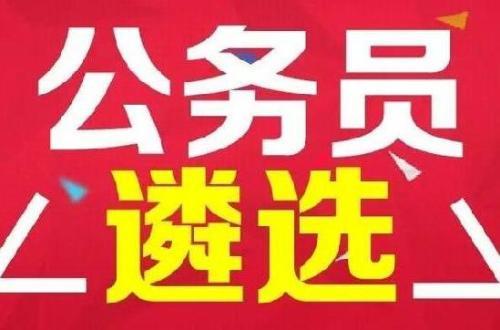 2017年山东省直机关公开遴选公务员第二批名单出炉