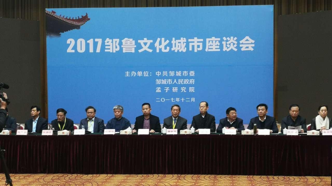 全国各地专家学者聚首邹城 共谋邹鲁文化发展