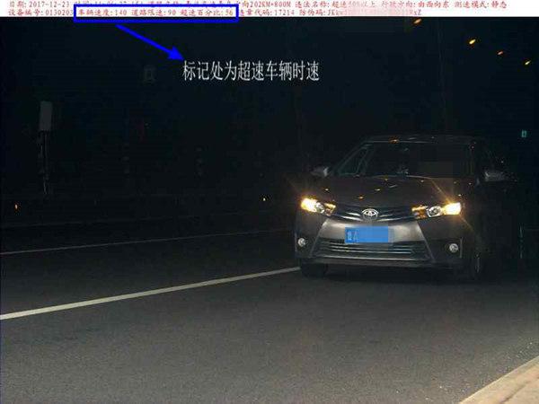 """临沂:隧道飙到140 司机被查直言""""还减速了呢"""""""