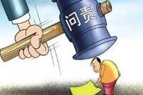临沂市纪委通报4起扶贫领域监管责任落实不到位典型案件
