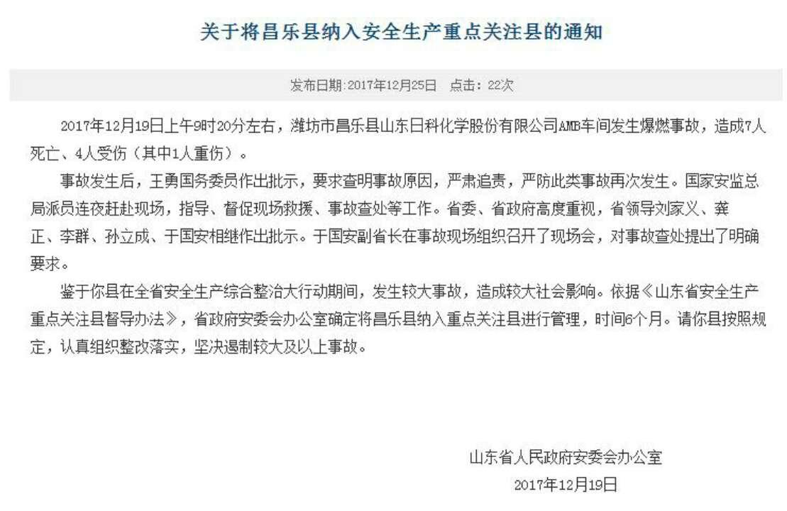 山东将昌乐县纳入安全生产重点关注县 为期6个月