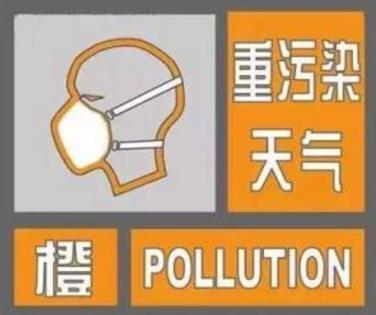 淄博发布重污染天气橙色预警 12月28日启动Ⅱ级应急响应