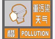 德州发布重污染天气橙色预警,28日零时启动Ⅱ级应急响应