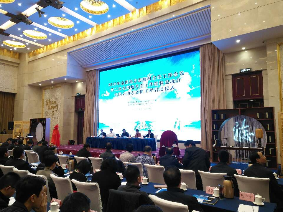 第二次全国地方志工作经验交流会在济南召开