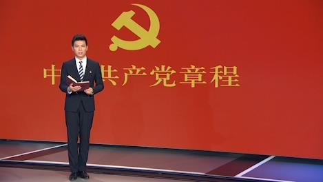 学习进行时 《直通12345》主播刘晓龙与您一起学党章