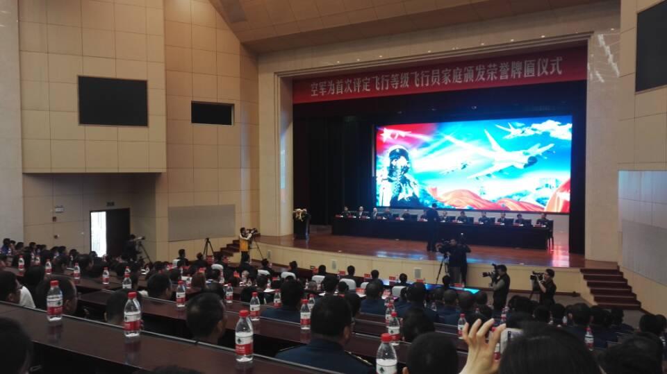 """中国空军首次颁发""""空军飞行员光荣家庭""""荣誉匾"""