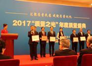 诸城获评中国质量魅力城市 成全省唯一获此殊荣县级市