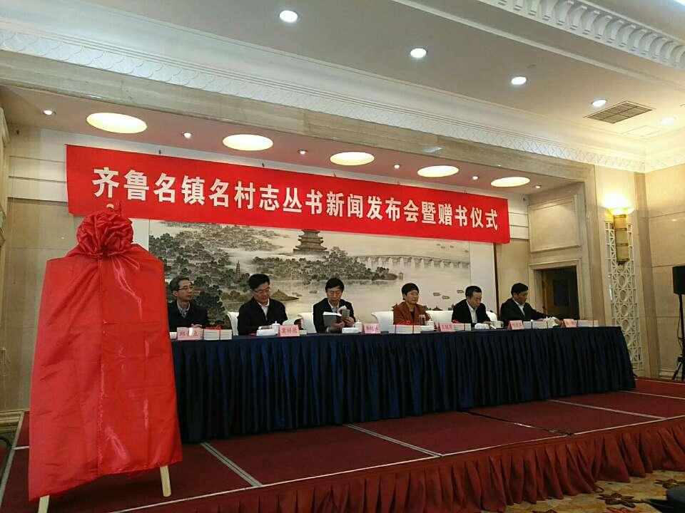齐鲁名镇名村志丛书新闻发布会暨赠书仪式在济南举行