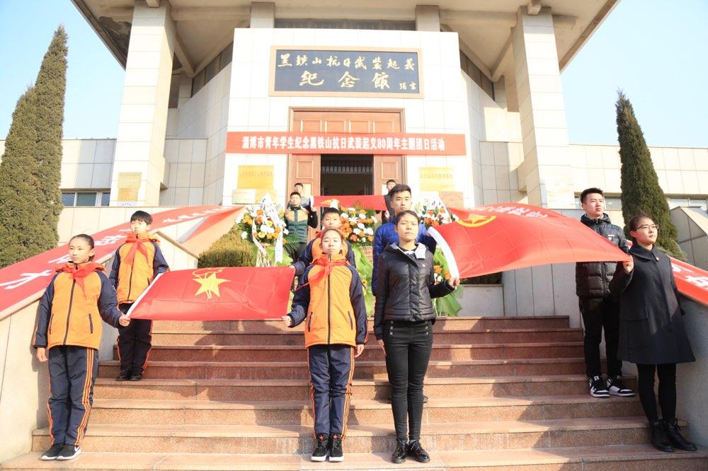 淄博市举行青年学生纪念黑铁山抗日武装起义80周年主题团日活动