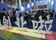 潍坊晒出2017年大众创业工作成绩单 两指标居全省第一