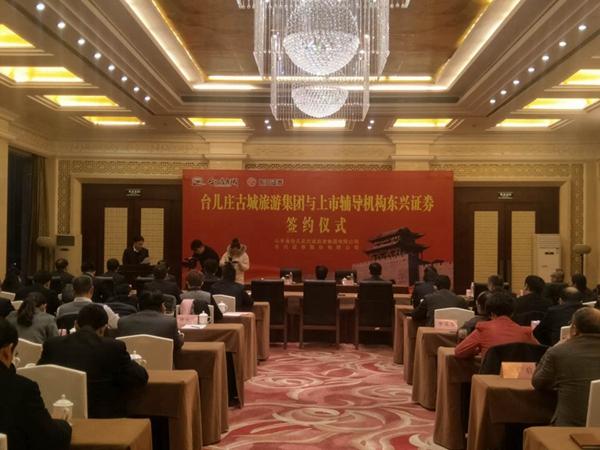 台儿庄古城旅游集团与东兴证券举行上市辅导签约仪式