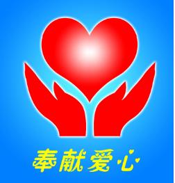 """""""青春扶贫·青暖鸢都""""潍坊团市委邀您一起做公益送温暖"""