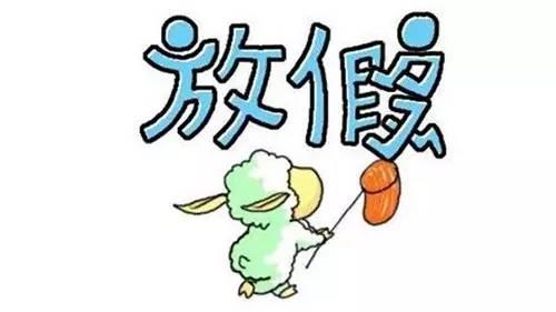 潍坊2018年中小学假期安排出炉  寒假4周暑假8周