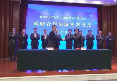 德州市政府与中国铁塔山东省分公司签署战略合作协议