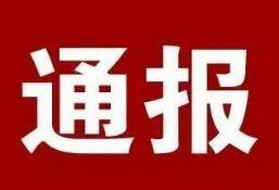 费县纪委通报10起违反纪律作风典型案件