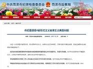 菏泽市纪委通报4起形式主义官僚主义典型问题