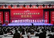 """峡山区建区十周年评选表彰""""感动峡山""""十大人物"""