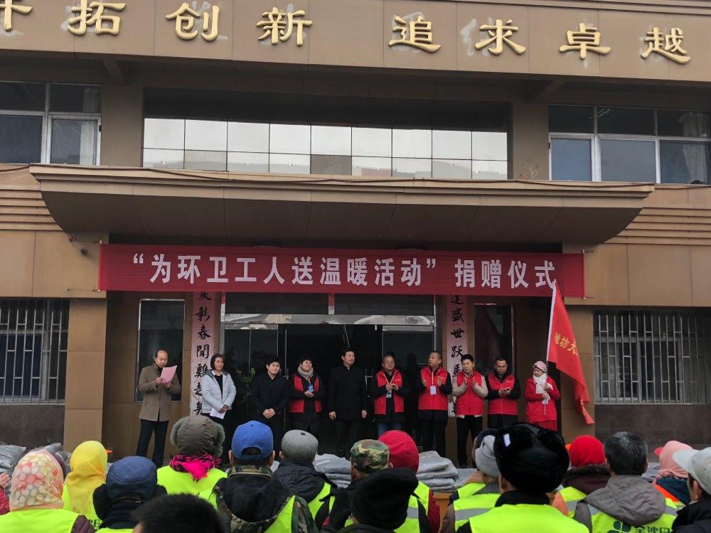 潍坊城区200余名一线贫困环卫工人受赠御寒衣物