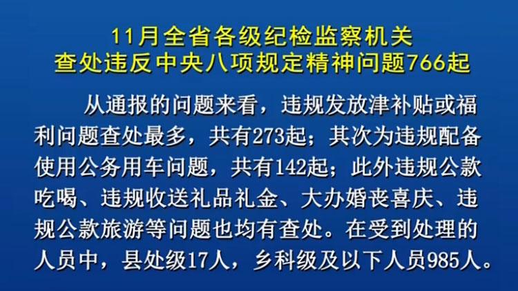 山东11月份查处违反中央八项规定精神问题766起