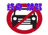 潍坊又有7人被终身禁驾 年龄最小的仅26岁