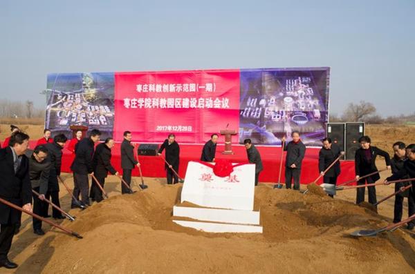 枣庄学院科教园区建设启动会议举行