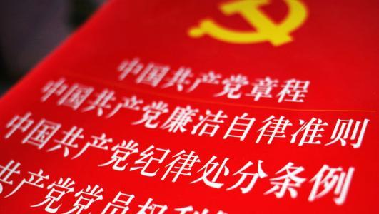 薛城纪委通报9起典型问题 涉侵害群众利益等方面